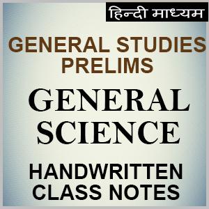 Nirman IAS - GS Prelims - General Science - Hindi Medium - Handwritten  Class Notes