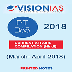 VISIONIAS PT365 (March- April 2018) Hindi CURRENT AFFAIRS COMPILATION