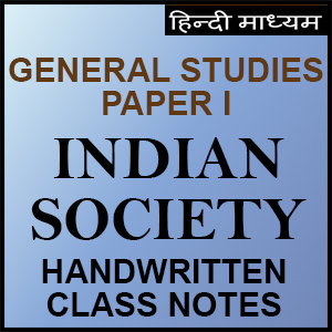 Hindi - UPSC NOTES | Pankaj Copiers