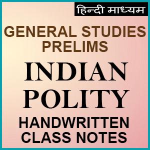 Hindi - UPSC NOTES | Pankaj Copiers