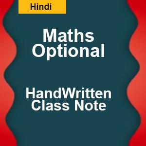 S  S Bharti Mathematics Optional (Hindi) Handwritten Class Notes- 2017