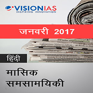 Vision IAS Monthly Current Affairs - Hindi - January 2017