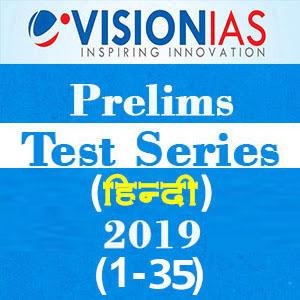 Prelims Test Series | Pankaj Copiers