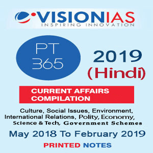 VISIONIAS PT365 (May 2018- February 2019)(Hindi) CURRENT AFFAIRS COMPILATION